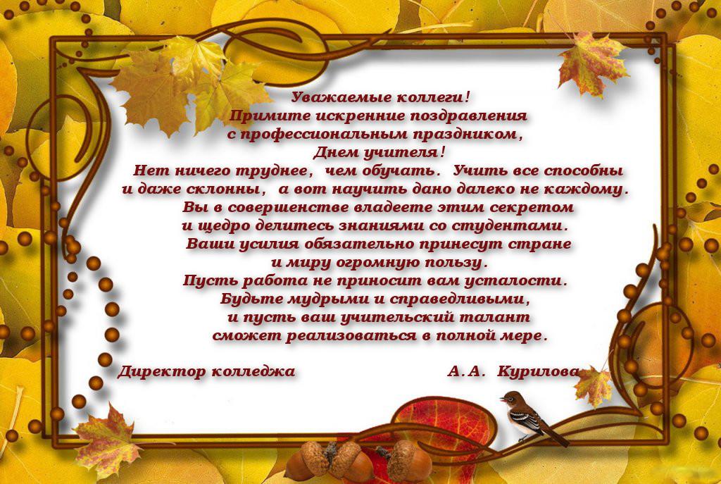 Поздравления педагогов с профессиональным праздником