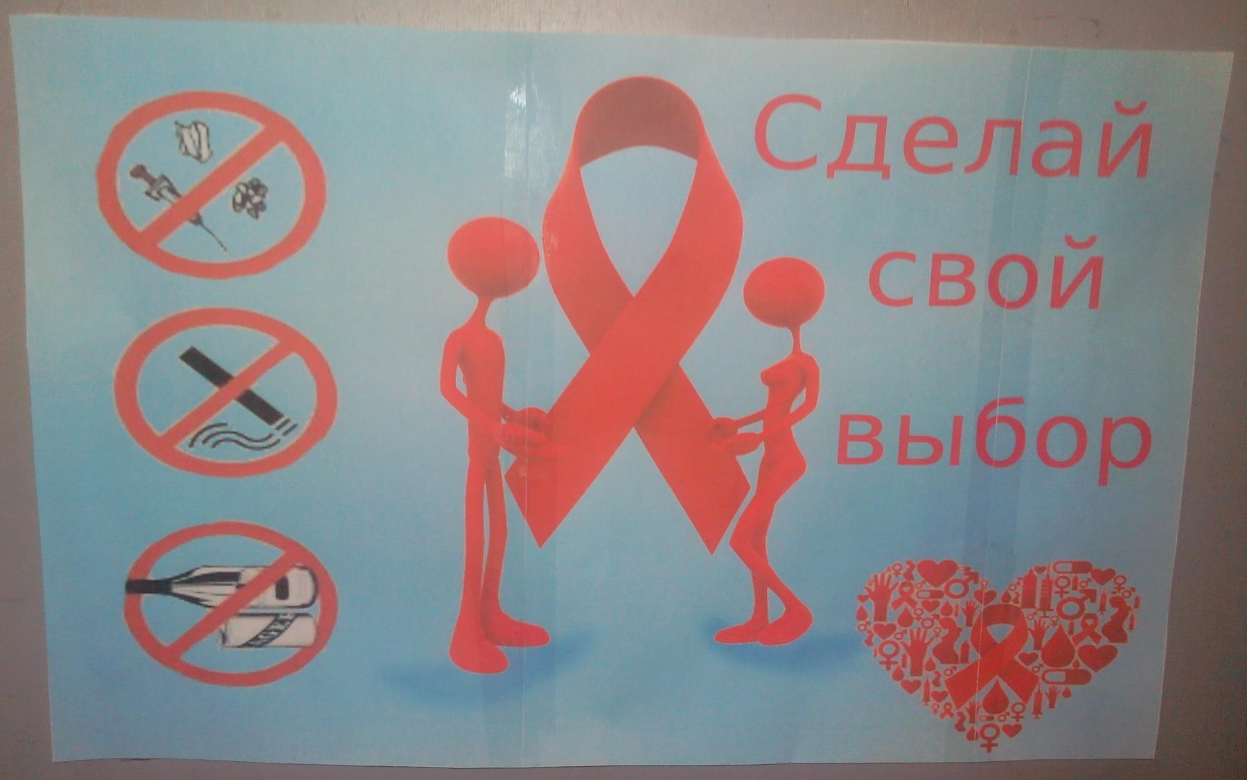 Плакаты картинки спид