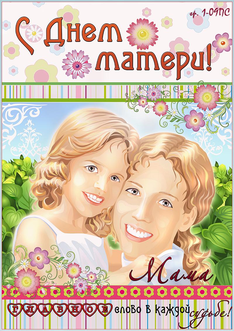 Открытки, открытки и плакаты ко дню матери