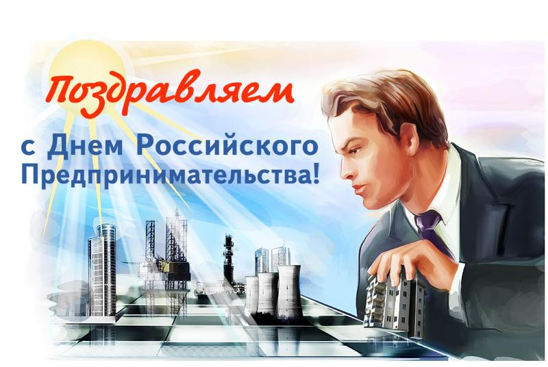 Картинки день российского предпринимательства