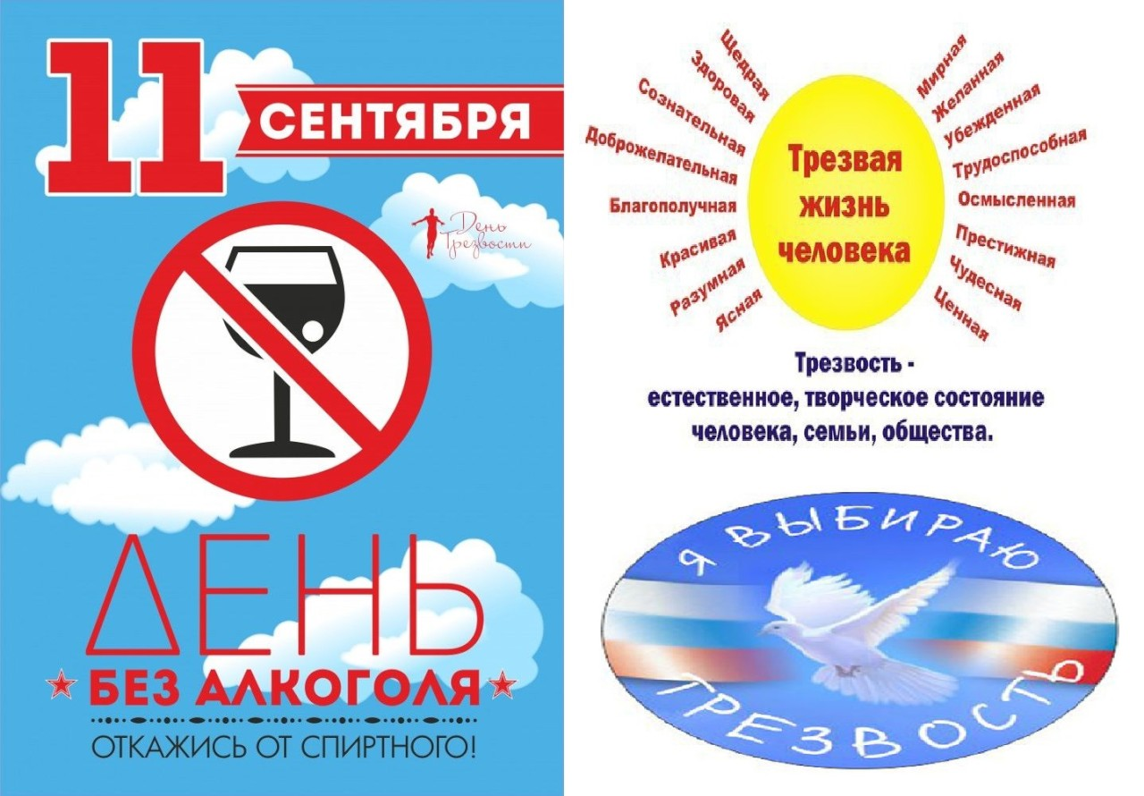 всероссийский день трезвости открытка увидеть многих римских