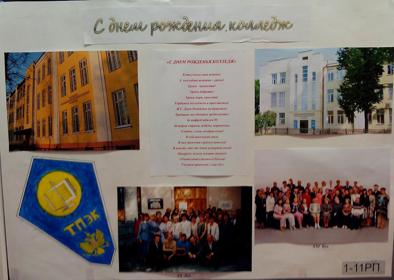 Поздравление с юбилеем колледжа 84